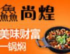 鱻尚煌三汁焖锅加盟