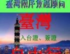 台湾商务健检入台证加急办理中心
