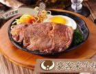 上海豪客来牛排加盟费多少 自助餐厅加盟