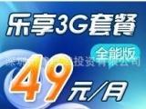 中国电信天翼乐享3G 133 手机号码卡