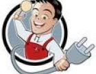 铁西有证电工上门维修灯具维修线路维修,修不好不收费