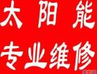 欢迎进入~宣城太阳雨太阳能(各点)售后服务维修太阳雨网站电话
