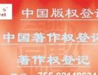 中国版权登记类型
