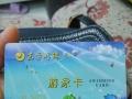 东方明珠游泳卡 2000元充值卡