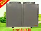 12P(匹)泳池机 (谷轮压缩机)空气能热水器厂家直销 商用