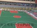 覃塘广西塑胶气排球馆建设 长河硅PU塑胶材料销售