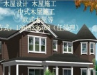重庆小木屋设计安装厂家重庆小木屋批发厂家