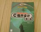 出售C语言书,每本十元。如图所示