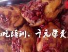 济南食创小吃培训学校 卤菜熟食千元学习核心技术