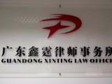 广州著名离婚财产分割律师 鑫霆25年经验律师 离婚按揭房分割