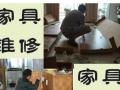 专业承接木质家具安装配送 家具补漆修复