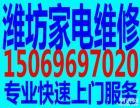 潍坊空调维修充氟中心专修格力海信海尔美的志高科龙奥克斯等