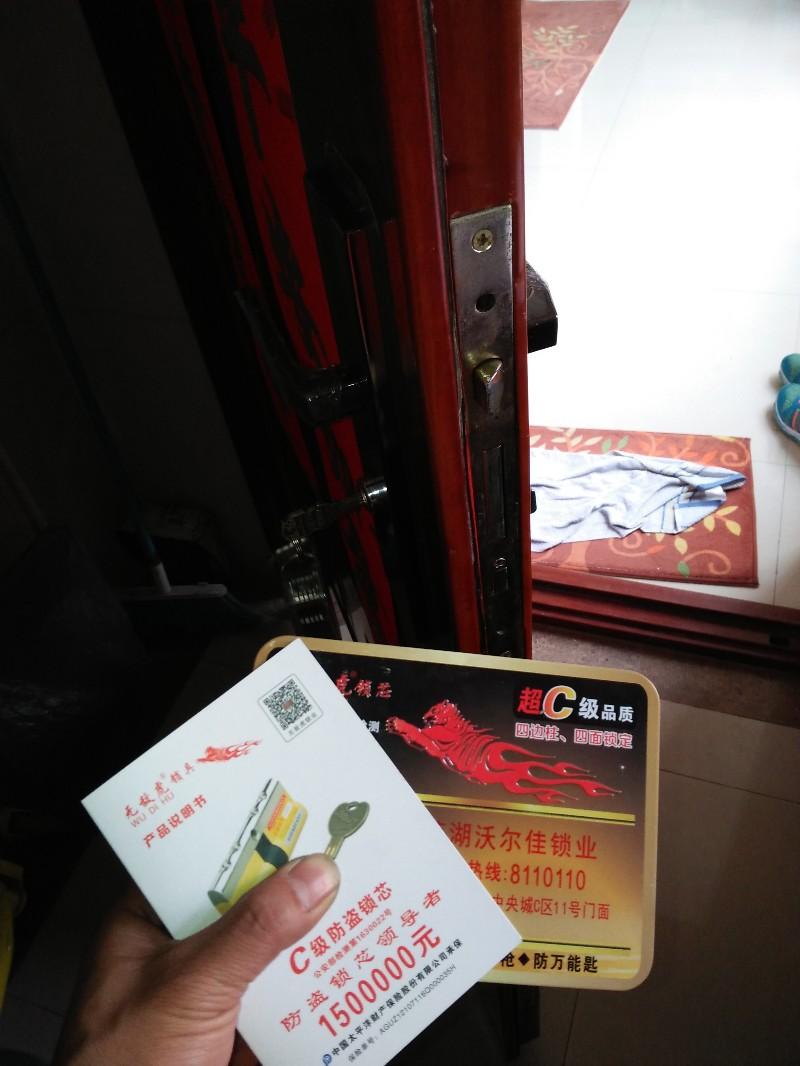 芜湖开锁换锁芯,芜湖锁具批发,指纹锁批发销售安装