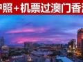 白天带关 商务证公务证 护照签证过香港 澳门一日游