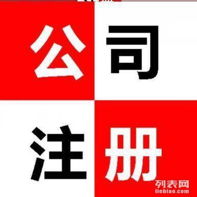 苏州 相城 吴中 园区 高新 姑苏等城区代理记账税务