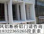 天津凤铝断桥铝门窗生产厂家价格