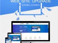 深圳营销型网站建设 APP定制开发 商城定制 方案设计