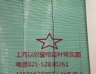 上海普陀区长宁区定做窗帘公司