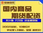 天津瀚博扬商品期货300起配-国内期货公司排名首位