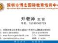 深圳南山成人高考