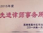 """锦同获评2015年度""""先进律师事务所"""