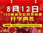 李涛疯狂淘宝8月份现场课开学典礼