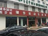 苏州新区跑步机专卖店各类跑步机任您选