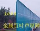 合肥.天津.沈阳冷却塔噪声处理隔声罩