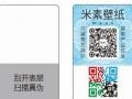 宿州 二维码防伪溯源 防伪标签 刮奖卡 制作厂家