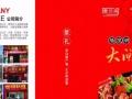 【蟹兴阁阳澄湖大闸蟹】加盟官网/加盟费用/项目详情