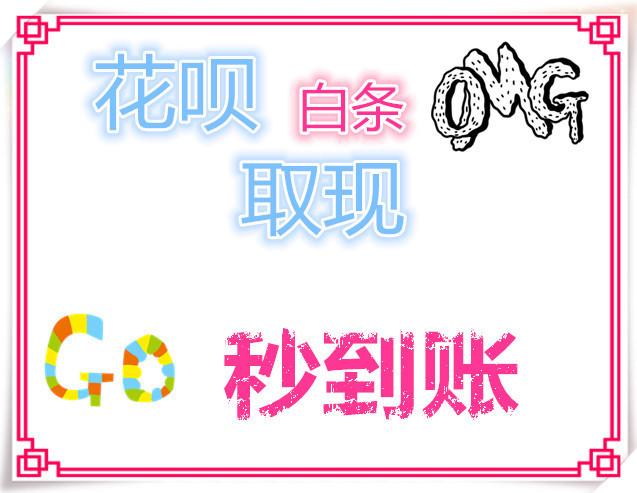 花呗9_副本.jpg