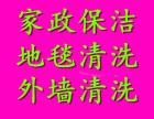 重庆开荒保洁 重庆主城家政服务