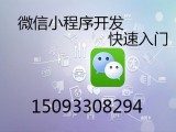 郑州微信小程序开发定做,小程序注册流程