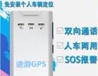 阜平汽车GPS定位仪,无线GPS免费安装