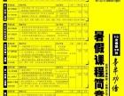 中山暑假数学物理化学英语语文补习班