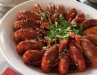 广州香辣十三香小龙虾 小龙虾舌尖小吃技术培训教学