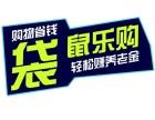 玩转南京的袋鼠乐购专业消费养老平台,都是正品价格实惠
