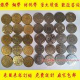 定制游戏币娃娃机币代币金属币纪念币