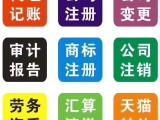 江南区公司注册公司商标财税