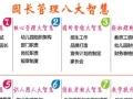 大兴黄村考幼儿园园长证书在哪培训报名园长证书考试