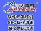 放心机构:衡水北大青鸟IT培训中心
