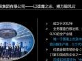 【华通新零售全国招商】加盟官网/加盟费用/项目详情