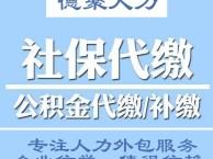 北京三河燕郊大厂社保代理 个税代缴 社保补缴 购房咨询