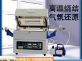 管式真空燒結爐阻絲加熱實驗氣氛爐操作視頻立式管式爐雙溫區