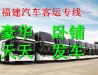 客车)水头到惠州直达汽车(发车时间表)+大巴车票价多少钱?
