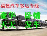 客车)漳浦到蚌山直达汽车(发车时间表)几小时到+票价多少?