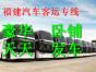 客车)漳浦到屯溪直达汽车(发车时间表)几小时到+票价多少?