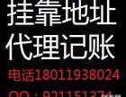 财税公司专业会计师代理广州各区企业做账报税