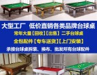 武汉周边更换台尼,拆装台球桌,出售中高端台球桌