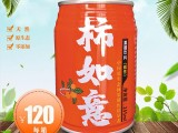 柿如意柿紅罐柿果醋飲品強勢上線 果醋飲料廠家全國招商加盟
